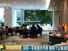 """深圳楼市""""速冻"""" 这种房子却火了且每平便宜两万元"""
