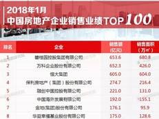 2018年1月中国房地产企业销售业绩TOP100