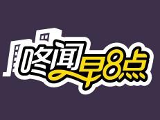 咚闻早8点:2017利发国际成交,惠州超过深圳+东莞+中山