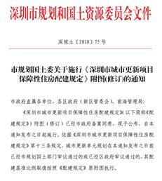 正式发布!深圳城市更新项目保障房配建比例空间范围全面扩大