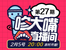 """【咚大嘴直播间】摩天+大圣 """"2017楼市故事汇"""""""