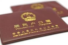 惠州入户新政执行:2016年11月21日前购房者可申请落户