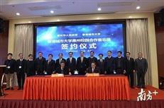 香港城市大学将在惠州建千亩校园 落户潼湖生态智慧区