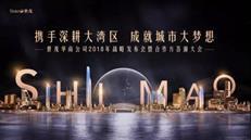 世茂华南携深圳三塔 备战2018新征程