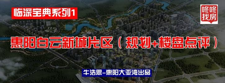 临深宝典系列1:惠阳白云新城片区(规划+楼盘点评)