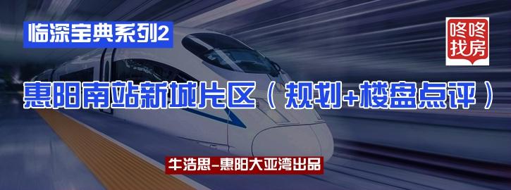 临深宝典系列2:惠州南站新城片区(规划+楼盘点评)-咚咚地产头条