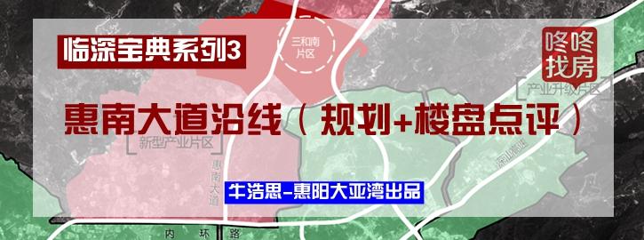 临深宝典系列3:惠南大道沿线(规划+楼盘点评)