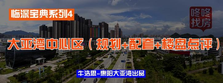 临深宝典系列4:大亚湾中心区(规划+配套+楼盘点评)