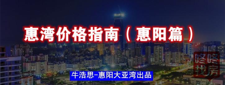 惠湾价格指南(惠阳片区)
