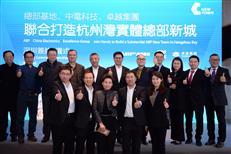 卓越集团、总部基地、中电科技强强联合 打造杭州湾实体总部新城
