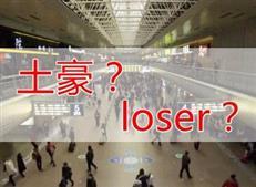 春节了,回老家的深圳人,你是土豪还是loser?