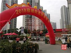 安居房新年丨福安雅园居民喜迎春节花市