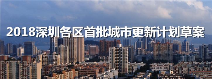 巨幕拉开!2018年深圳各区首批城市更新计划草案