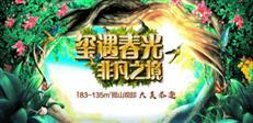 听说深圳也有梦幻仙境?