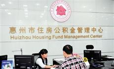 惠州公积金贷款额今年上调10万 夫妻双方最高可贷60万