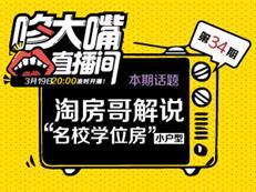 """【咚大嘴直播间】第34期:解说——深圳""""小户型+名校""""学位房-咚咚地产头条"""