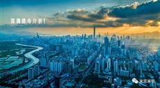拉动二手房价上涨是学位房和豪宅!2018深圳大趋势研判-咚咚地产头条
