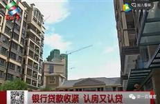银行贷款收紧认房又认贷 惠州首套房贷普遍上浮20%到30%