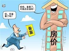 惠州市发改部门:新建商品房完成价格监制后 可在网上查询