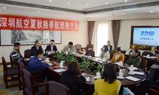 深圳航空正式进入惠州市场 即将开通4条航线