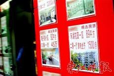 惠州租房将纳入积分入读公办学校计分项 现征求意见