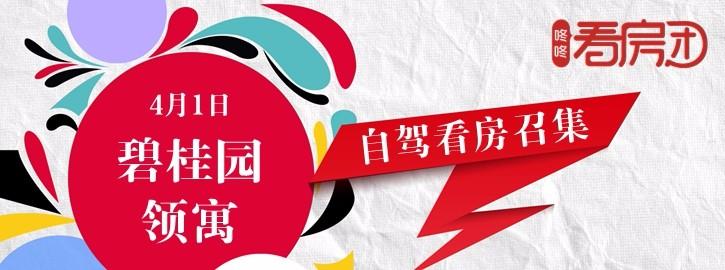 【咚咚看房团】4月1日福永新盘即将入市,碧桂园领寓自驾看房召集