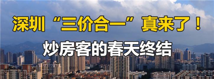 """深圳""""三价合一""""来了 对购房者影响几何?"""