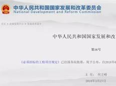 刚刚!国家发改委发布《必须招标的工程项目规定》 6月1日执行