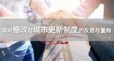 深圳棚改与城市更新制度的反思和重构
