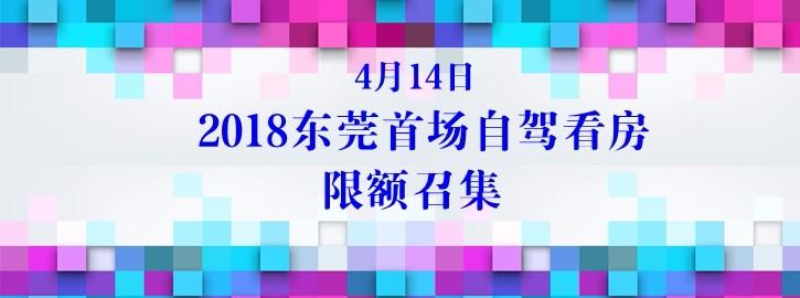 【咚咚看房团】4月14日,2018年东莞首场自驾看房召集