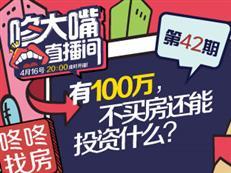 【咚大嘴直播间】有100万,不买房还能投资什么?