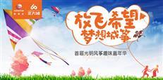 勤诚达·正大城首届光明风筝趣味嘉年华4.21炫彩上演