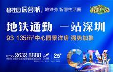 深圳3月房租再次普涨 用自己的钱养房东的房