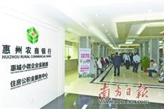 """惠州新公积金服务中心开业 """"跑一次腿""""可办齐业务"""