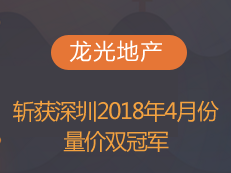 龙光地产斩获深圳2018年4月份量价双冠军!
