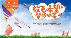 勤诚达正大城首届光明风筝趣味嘉年华圆满举办!