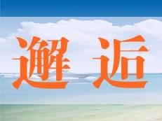 【咚咚看房团】5月13日到巽寮湾,来一场山与海的美丽邂逅