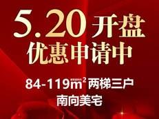 联建·君钰府约84-119㎡ 5.20日开盘优惠申请中