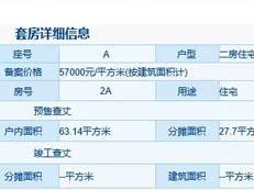 宝安新盘备案再创新低 联建君钰府仅5.7万起!户型图曝光!