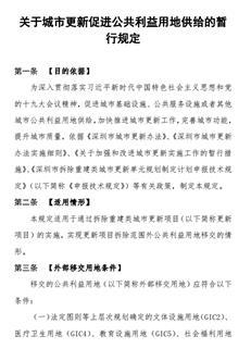 深圳城市更新迎重大利好:合法用地比例不足项目有望破解!