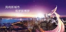 碧桂园城市展厅 幸会博罗 5月23日 耀世绽放