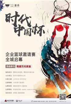 """燃起来吧!""""时代中国杯""""企业篮球邀请赛全城报名启动!"""