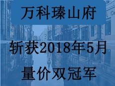 万科瑧山府斩获深圳市2018年5月量价双冠军!