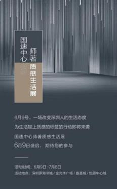 """国速中心""""师著质感生活展"""" 6月9日盛启"""