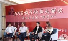 """""""2018投资趋势大解读""""暨商铺投资迎""""新风口""""高端论坛"""