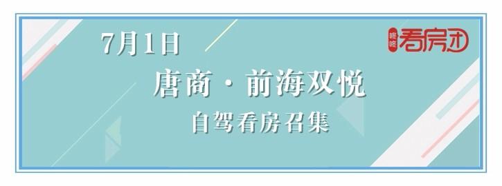 【咚咚看房团】7月1日唐商·前海双悦自驾看房召集