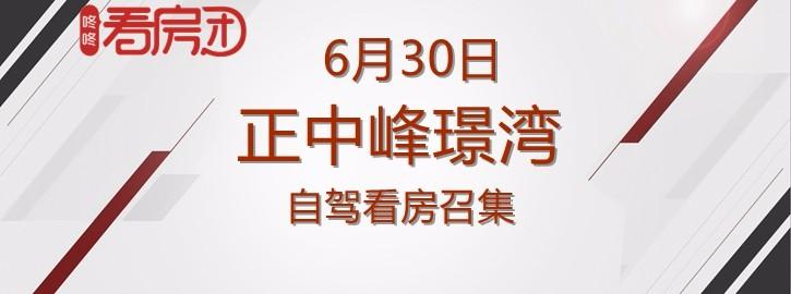 【咚咚看房团】6月30日东莞正中峰璟湾自驾看房召集