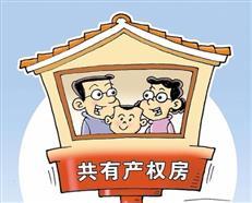 包括深圳在内,广东省这5城,试点共有产权房,时限一年!