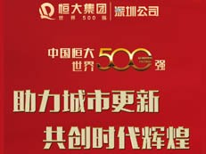 恒大集团深圳公司助力城市更新 共创时代辉煌