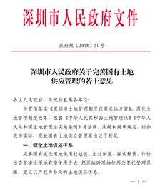 深圳最新国有土地管理意见:恢复划拨方式,产业用地可长期租赁-咚咚地产头条